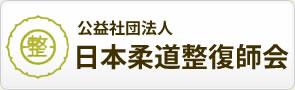 公益社団法人日本柔道整復師会